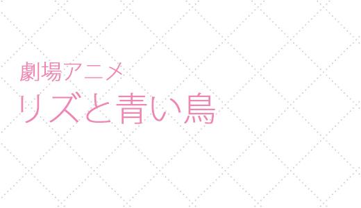 【ネタバレ注意】リズと青い鳥