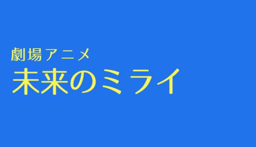 【ネタバレ注意!】未来のミライ