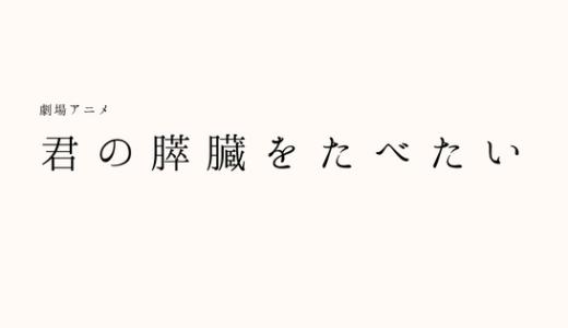 【ネタバレ注意!】劇場アニメ-君の膵臓をたべたい-