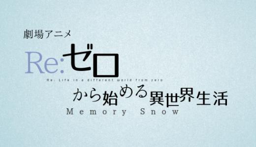 【ネタバレ注意!】劇場アニメ-Re:ゼロから始める異世界生活 Memory Snow
