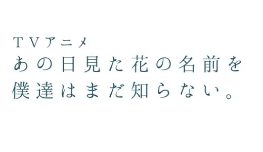 【ネタバレ注意】TVアニメ-あの日見た花の名前を僕達はまだ知らない。-