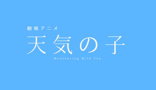 【ネタバレ注意】劇場アニメ-天気の子-
